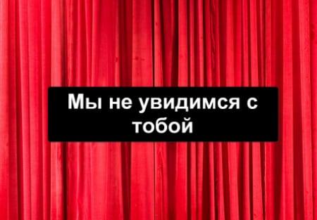 Михаил Глузский и фильм Мы не увидимся с тобой