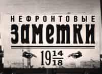 На этой неделе 100 лет назад Нефронтовые заметки 201 неделя войны в 16:00 на канале