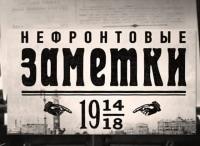 программа Россия Культура: На этой неделе 100 лет назад Нефронтовые заметки 226 неделя войны