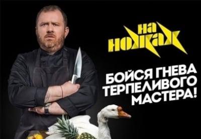 На ножах - шоу, телепередача, кадры, ведущие, видео, новости - Yaom.ru кадр