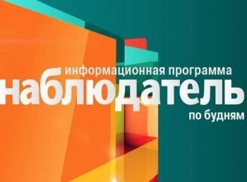 Наблюдатель в 10:15 на канале Культура
