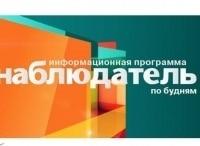 Наблюдатель Выпуск от 8 мая в 17:45 на канале