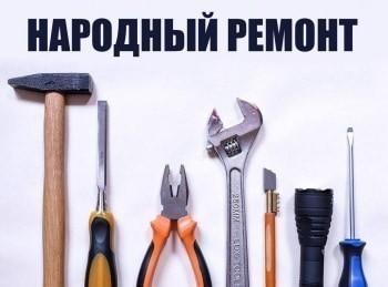 программа ТНТ: Народный ремонт 1 серия