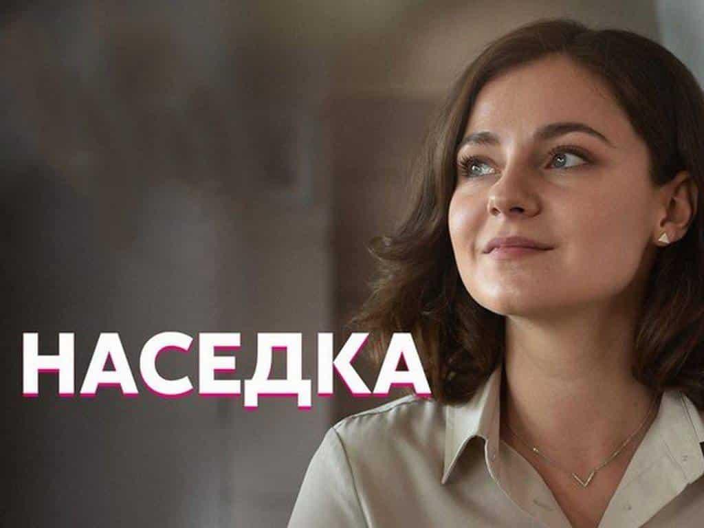 Наседка 2 серия в 15:56 на канале Домашний
