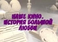 программа Мир: Наше кино История большой любви Чингиз Айтматов