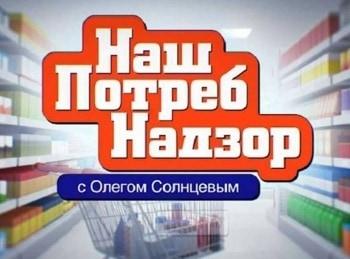 НашПотребНадзор 52 серия в 11:05 на НТВ Стиль
