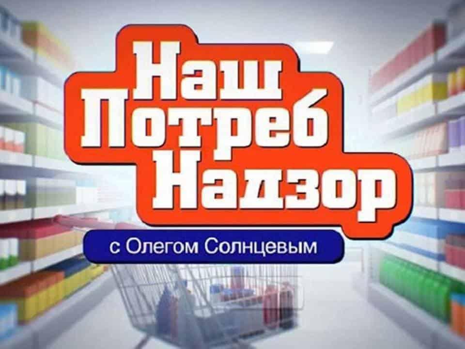 программа НТВ: НашПотребНадзор Качество пива Дисбактериоз Топлёное масло Колготки