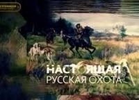 Настоящая русская охота в 15:25 на канале