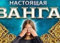 Настоящая Ванга 1 серия в 05:10 на канале Домашний