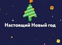 программа Мир: Настоящий Новый год!