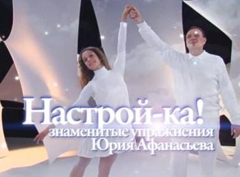 Настрой-ка!-Знаменитые-упражнения-профессора-Афанасьева-17-серия