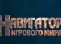 Навигатор игрового мира 205 серия в 17:40 на канале
