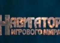 Навигатор игрового мира 209 серия в 17:40 на канале