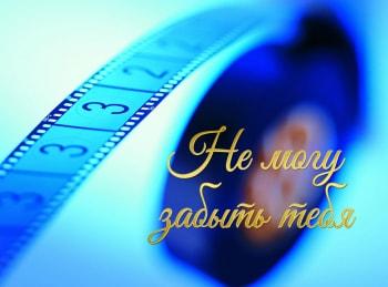 программа Русский роман: Не могу забыть тебя