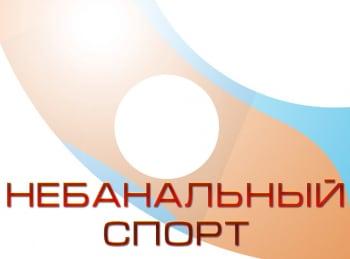 программа Мужской: Небанальный спорт RSBK 2020 1 й этап Нижний Новгород
