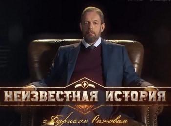 Неизвестная история 54 серия в 23:29 на РЕН ТВ