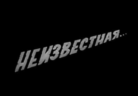 Руфина Нифонтова и фильм Неизвестная...