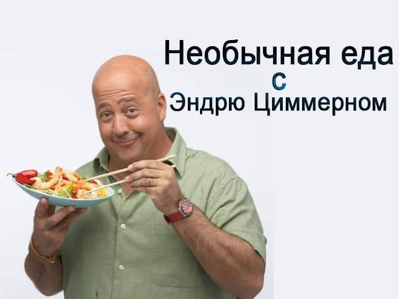 Необычная еда с Эндрю Циммерном Барбекю в 16:03 на канале