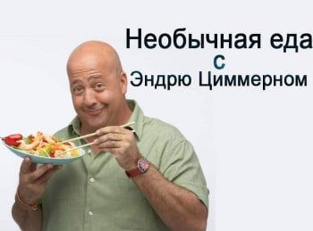 Необычная-еда-с-Эндрю-Циммерном-Денвер