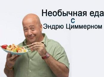 программа Travel Channel: Необычная еда с Эндрю Циммерном Остин