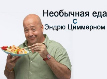 программа Телепутешествия: Необычная еда с Эндрю Циммерном