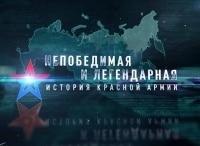 Непобедимая и легендарная История Красной армии, 5 часть в 18:40 на канале