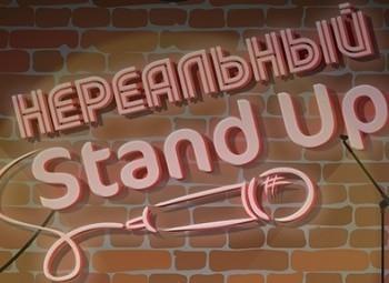 Нереальный-stand-up-2-серия