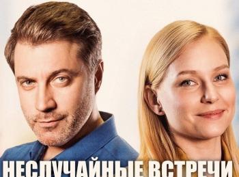 программа Русский роман: Неслучайные встречи