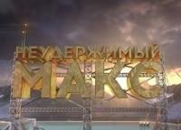 программа Техно 24: Неудержимый Макс Десантура