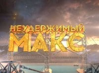 программа Техно 24: Неудержимый Макс Спасатели: Часть 1