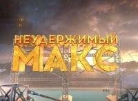 программа Техно 24: Неудержимый Макс Спасатели: Часть 2