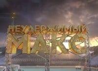 программа Техно 24: Неудержимый Макс Тропа разведчика