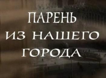 программа Центральное телевидение: Николай Крючков Парень из нашего города