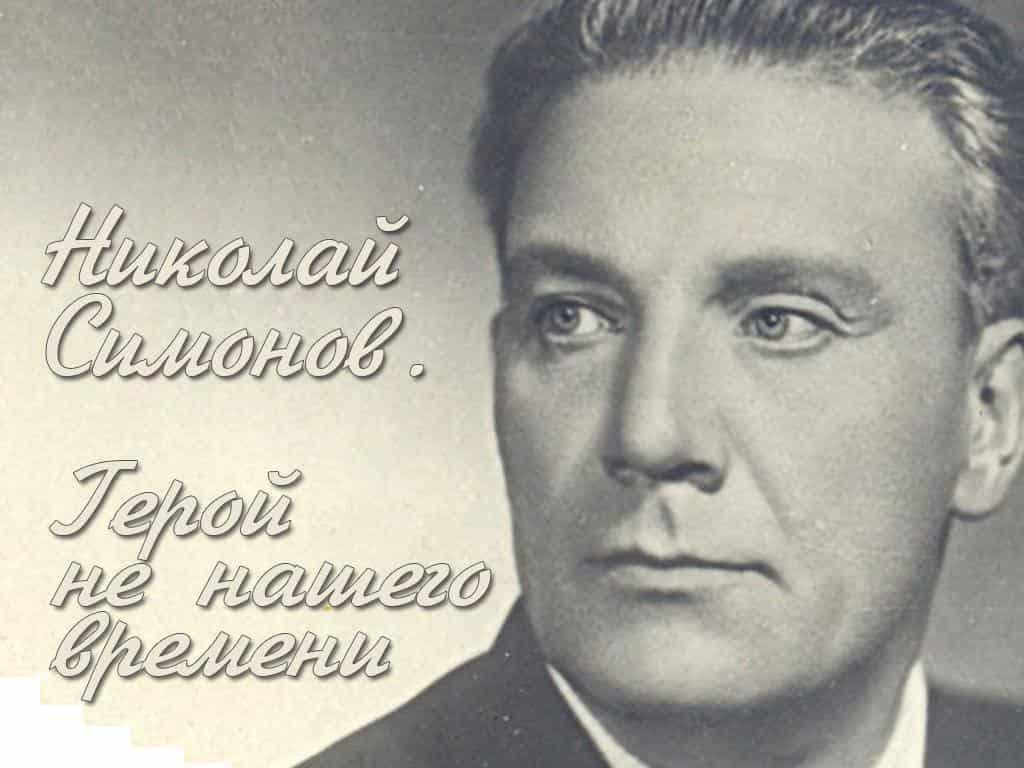 Николай Симонов Герой не нашего времени в 16:25 на канале