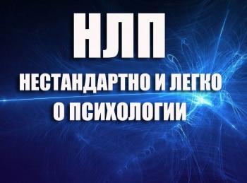 НЛП:-нестандартно-и-легко-о-психологии-Личное-пространство