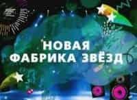 Новая Фабрика Звезд. Концерт – Открытие