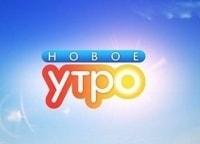 Новое Утро 15 серия в 08:00 на ТНТ