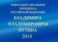 Новогоднее обращение Президента Российской Федерации В В Путина в 23:55 на канале