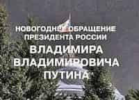 программа НТВ: Новогоднее обращение Президента Российской Федерации Владимира Владимировича Путина