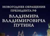 Новогоднее обращение Президента Российской Федерации ВВ Путина в 23:55 на канале