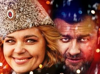 программа Наш киномир: Новогоднее счастье 4 серия