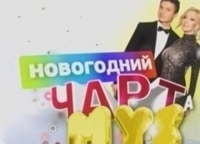 Новогодний чарт Муз ТВ с Сергеем Лазаревым и Лерой Кудрявцевой в 16:00 на канале