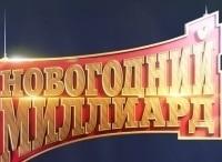 Новогодний-миллиард