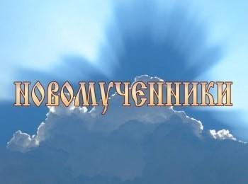 программа Радость моя: Новомученики Святой Василий