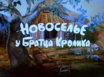 программа В гостях у сказки: Новоселье у братца Кролика