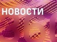 программа 360 Подмосковье: Новости 360