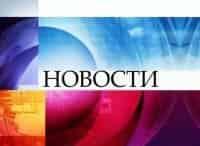 программа Первый канал: Новости