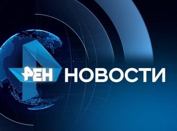 Новости на РЕН ТВ кадры