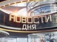 программа Звезда: Новости дня