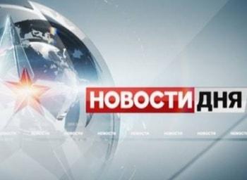 программа Звезда: Новости дня Прямая трансляция